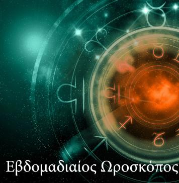 Οι προβλέψεις της εβδομάδας 09-15 Ιουλίου 2018 - Ωροσκόπος και Ζώδια